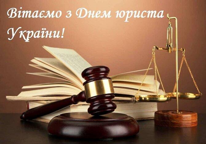 День юриста України – красиві привітання 6