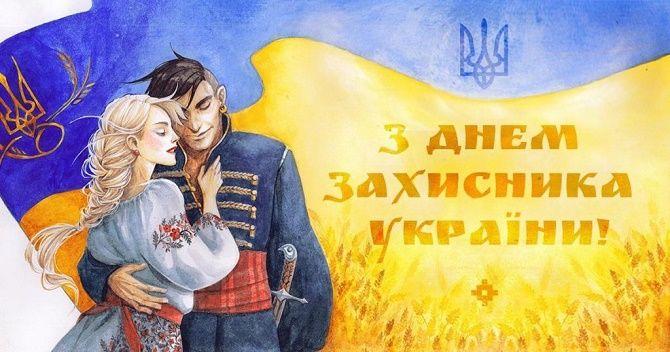 Привітання з Днем захисника України 2020