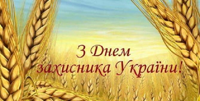 День захисника України - привітання