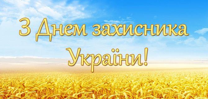 картинки та листівки в День захисника України