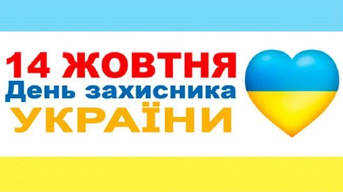 День захисника України 2020 - привітання