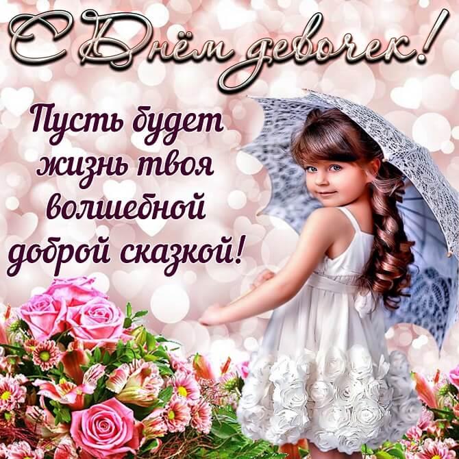 Международный день девочек – красочные поздравления 2
