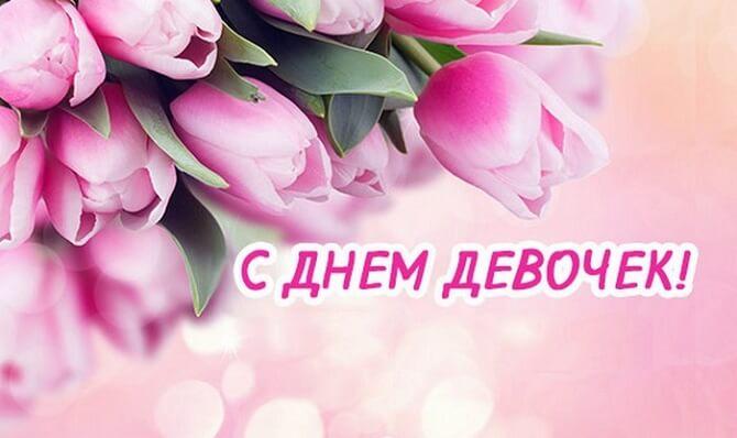 Международный день девочек – красочные поздравления 4