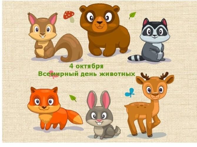 День защиты животных – оригинальные поздравления 1