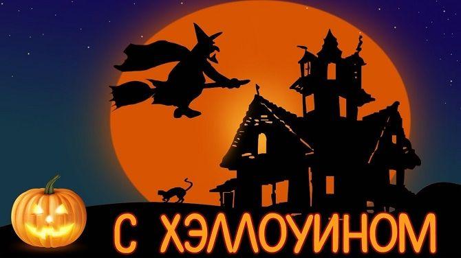 Поздравления на Хэллоуин