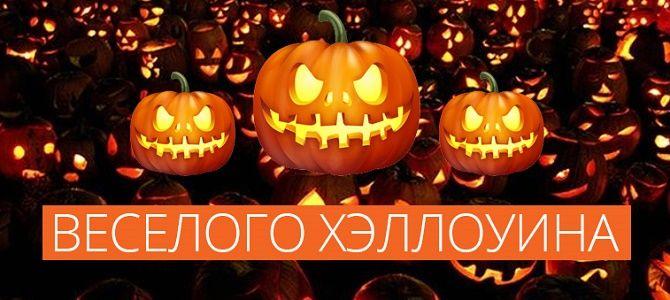 Поздравления на Хэллоуин картинки,  стихи, проза