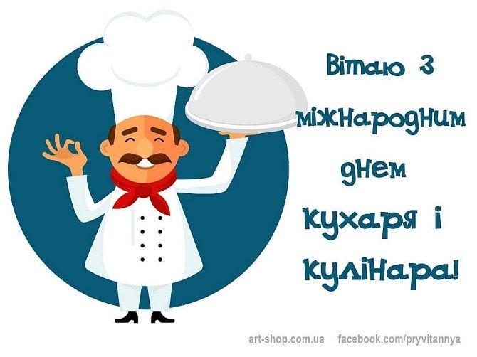 привітання з днем кухаря