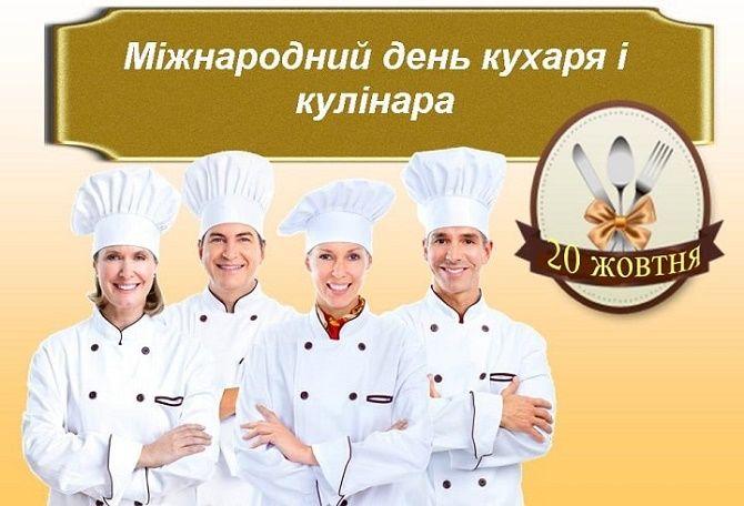 привітання в день кухаря 2020