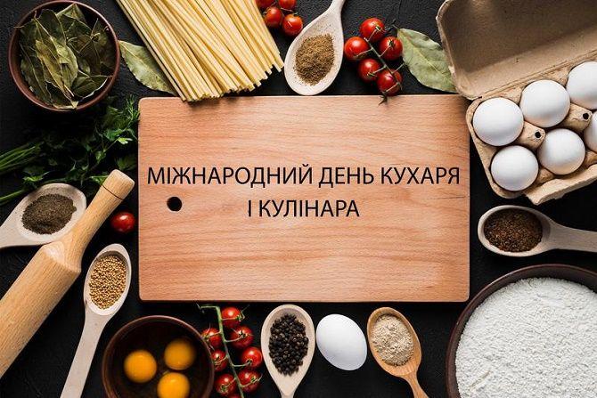 привітання з днем кухаря картинки та листівки