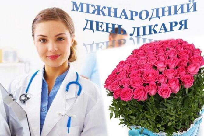 Всесвітній день лікаря – красиві і оригінальні привітання 1