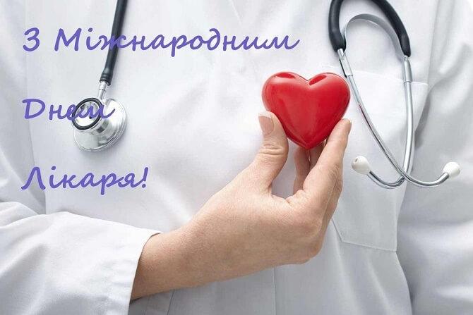 Всесвітній день лікаря – красиві і оригінальні привітання 4