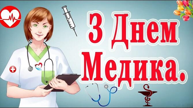 Всесвітній день лікаря – красиві і оригінальні привітання 5