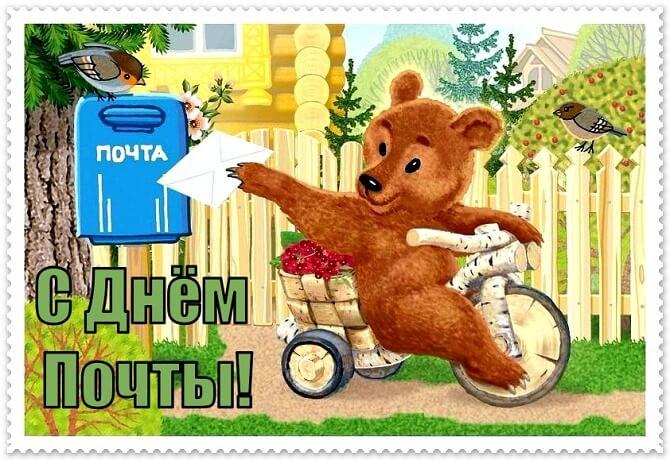 Всемирный день почты – красивые поздравления 1