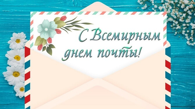Всемирный день почты – красивые поздравления 2