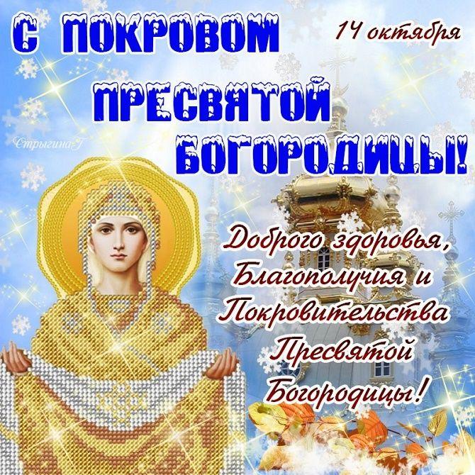 Поздравления на Покров Пресвятой Богородицы - стихи, картинки, проза