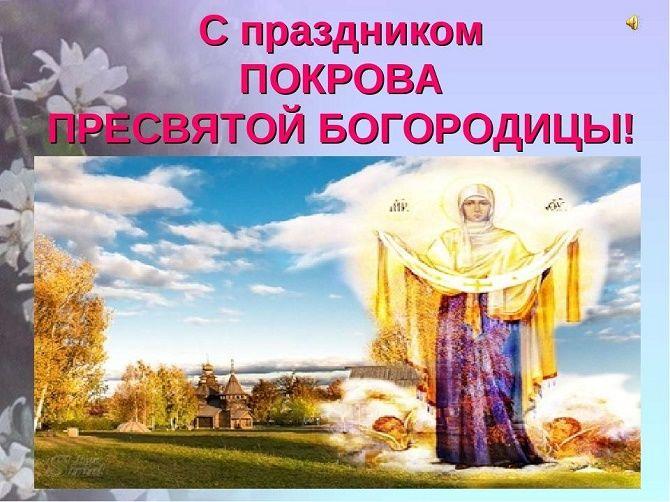 Покров Пресвятой Богородицы - картинки и открытки 2020
