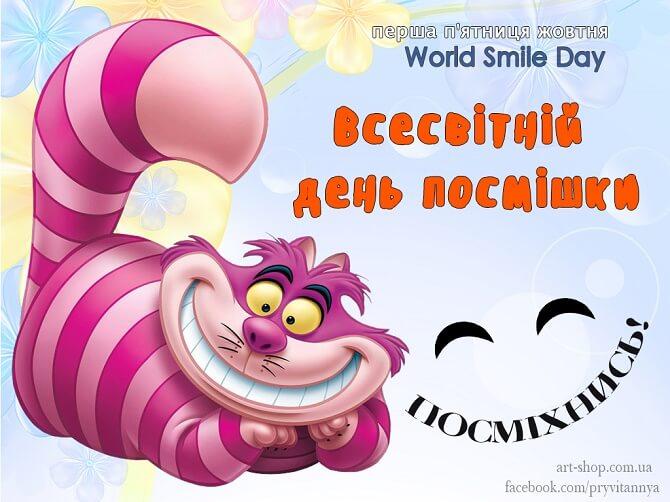 Привітання в День посмішки – красиві картинки, вірші і проза 1