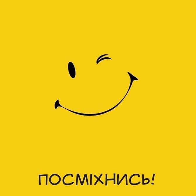 Привітання в День посмішки – красиві картинки, вірші і проза 2