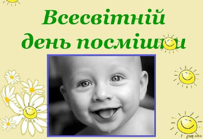 Привітання в День посмішки – красиві картинки, вірші і проза 3