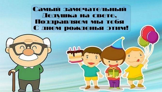 Поздравления с Днем рождения дедушке в стихах, прозе и открытках 2