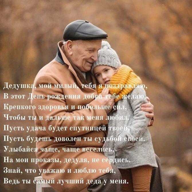 Поздравления с Днем рождения дедушке в стихах, прозе и открытках 3