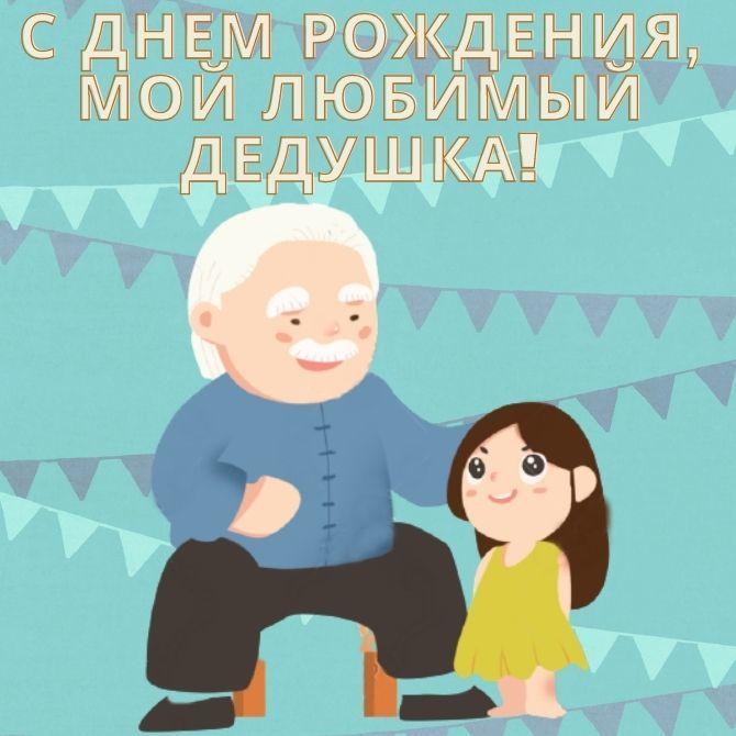 Поздравления с Днем рождения дедушке в стихах, прозе и открытках 7