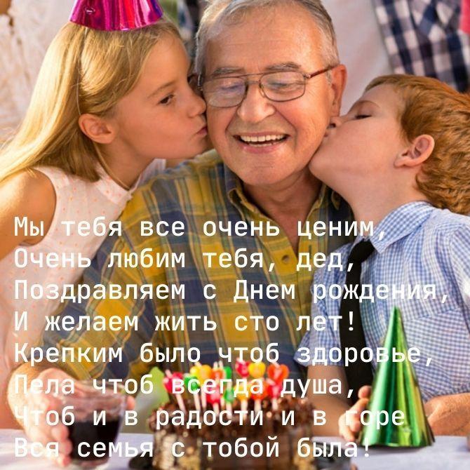 Поздравления с Днем рождения дедушке в стихах, прозе и открытках 6