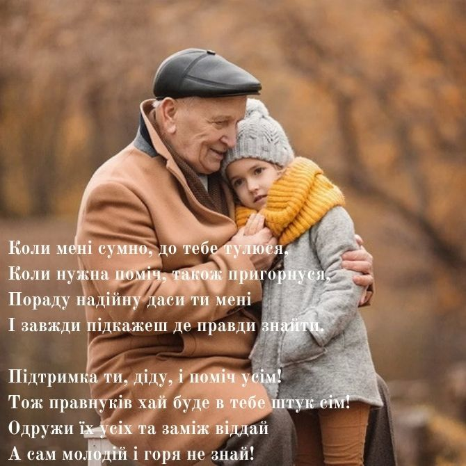 Привітання з Днем народження дідусеві в віршах, прозі і листівках 1