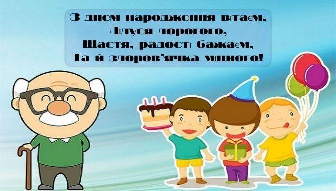 Привітання з Днем народження дідусеві в віршах, прозі і листівках 2
