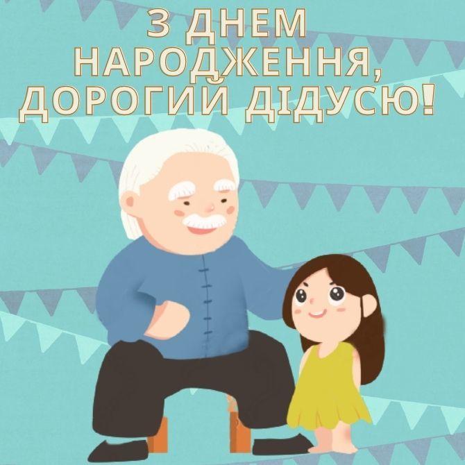 Привітання з Днем народження дідусеві в віршах, прозі і листівках 6