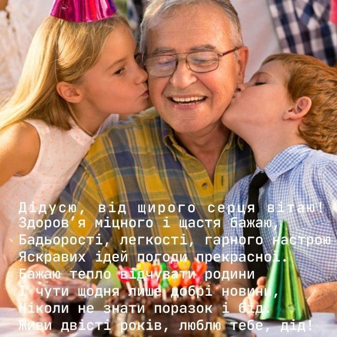 Привітання з Днем народження дідусеві в віршах, прозі і листівках 4