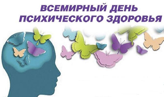 Всемирный день психического здоровья – красивые поздравления 2