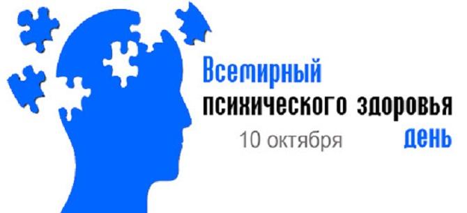 Всемирный день психического здоровья – красивые поздравления 4