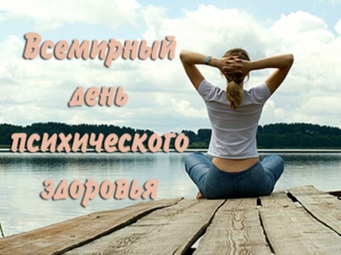 Всемирный день психического здоровья – красивые поздравления 5