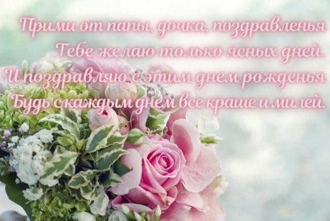 Поздравления с днем рождения дочке от папы: стихи, открытки, проза 5