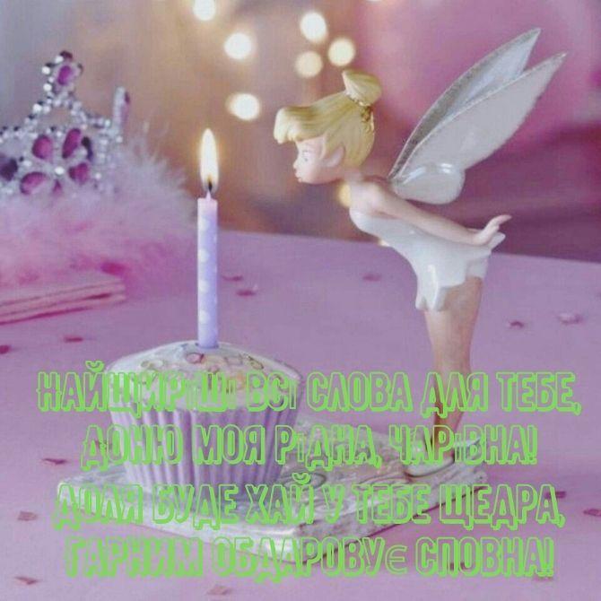 Привітання з днем народження доньці від тата: вірші, листівки, проза 4