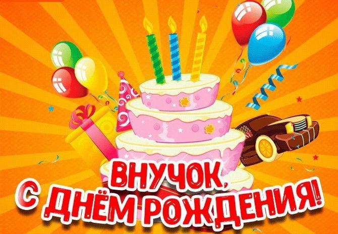Поздравления с днем рождения внука: стихи, проза, открытки 7