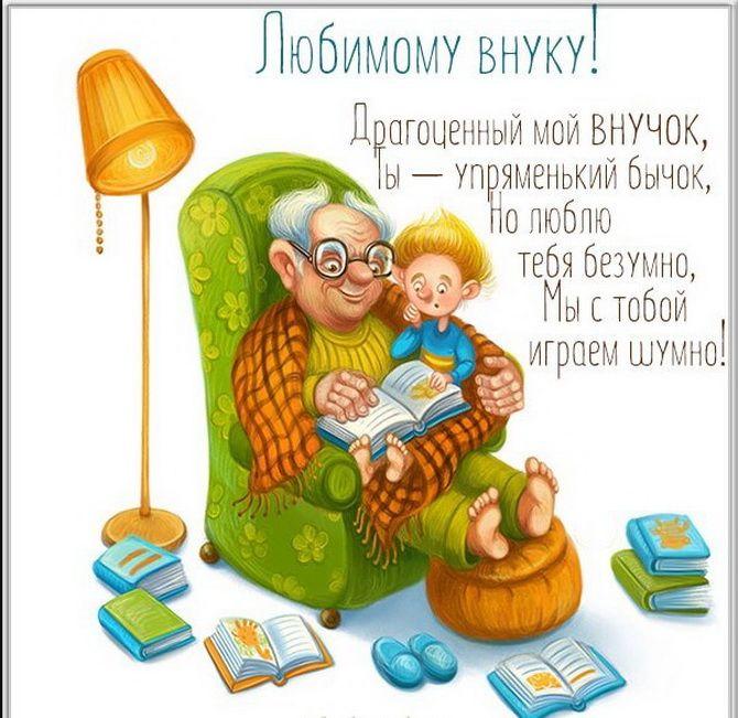 Поздравления с днем рождения внука: стихи, проза, открытки 8