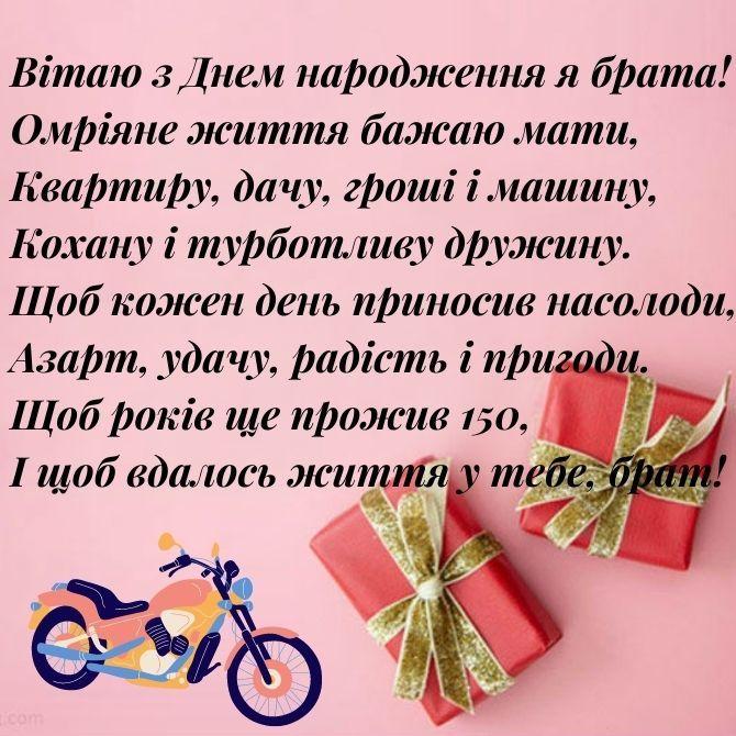 Привітання з Днем народження брату у віршах, прозі, красиві листівки 5