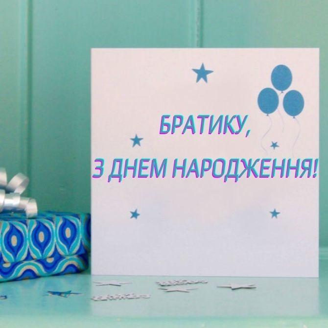 Привітання з Днем народження брату у віршах, прозі, красиві листівки 3