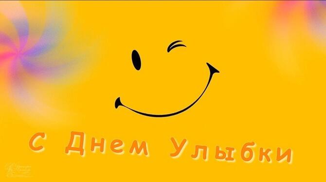 Поздравления в День улыбки – красивые картинки, стихи и проза 1