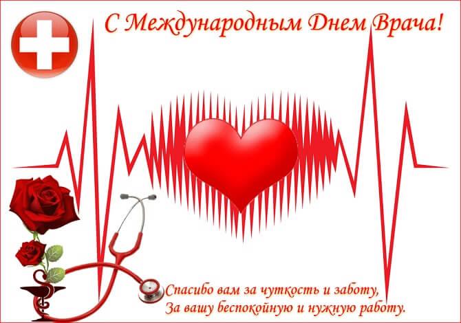 Всемирный день врача – красивые и оригинальные поздравления 1