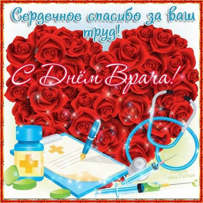 Всемирный день врача – красивые и оригинальные поздравления 2