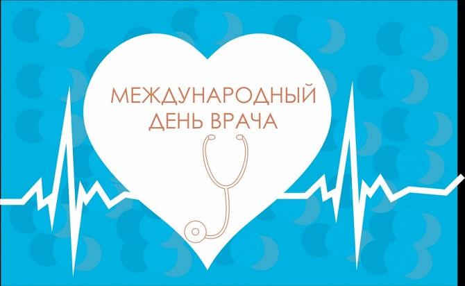 Всемирный день врача – красивые и оригинальные поздравления 4