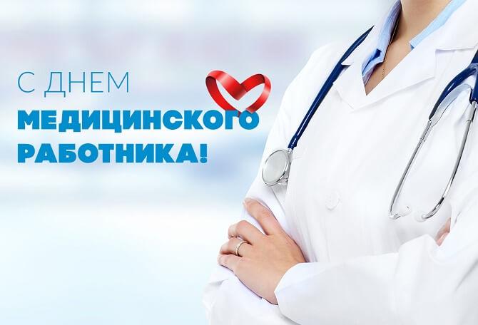 Всемирный день врача – красивые и оригинальные поздравления 6