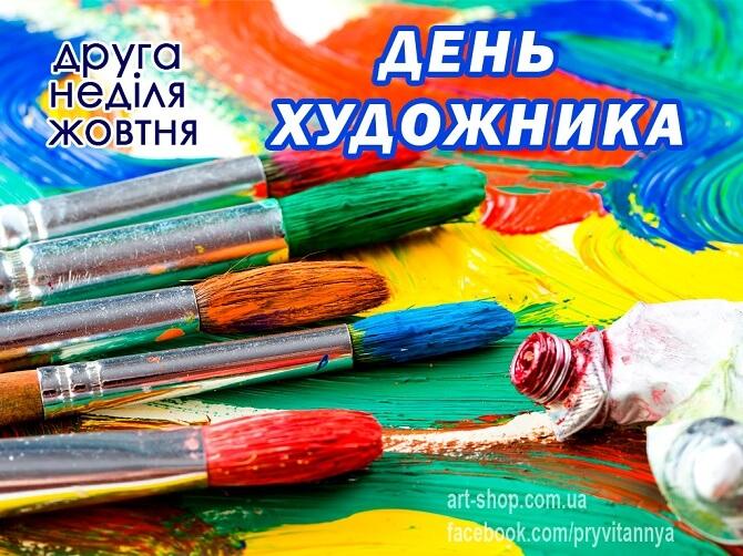Оригінальні привітання в День художника України 1