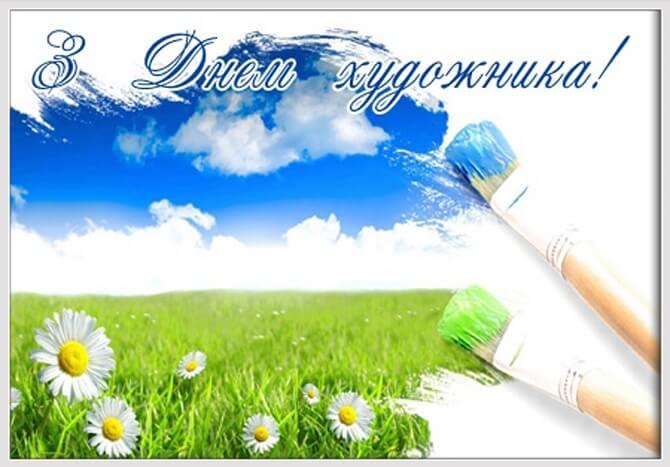 Оригінальні привітання в День художника України 2