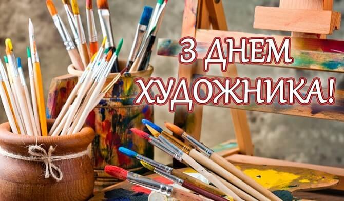 Оригінальні привітання в День художника України 3
