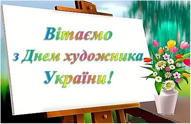 Оригінальні привітання в День художника України 4