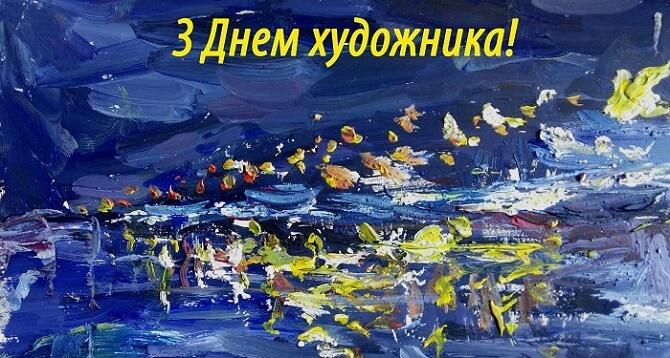 Оригінальні привітання в День художника України 6